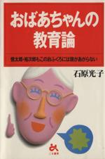 おばあちゃんの教育論 慎太郎・裕次郎もこのおふくろには頭があがらない(単行本)