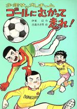 少年サッカーチームゴールにむかって走れ!(こども文学館)(児童書)