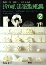 折り紙建築型紙集(2)(単行本)