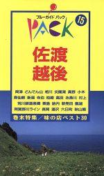 佐渡 越後(ブルーガイド15ブルーガイドパック)(新書)