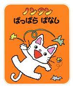 ノンタン ぱっぱらぱなし(ノンタンあそぼうよ11)(児童書)