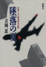 墜落の夏 日航123便事故全記録(単行本)