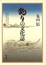 釣りの文化誌(単行本)