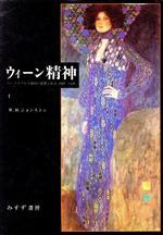 ウィーン精神 ハープスブルク帝国の思想と社会 1848~1938(1)(単行本)