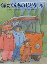 くまたくんちのじどうしゃ(くまたくんのえほん12)(児童書)