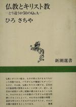 仏教とキリスト教 どう違うか50のQ&A(新潮選書)(単行本)
