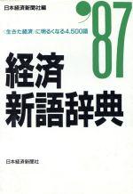 経済新語辞典(1987)(単行本)