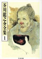 芥川龍之介全集 羅生門・鼻・芋粥 ほか(ちくま文庫)(1)(文庫)