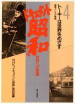 トーキーは世界をめざす 国策としての映画(ドキュメント昭和 世界への登場4)(単行本)