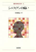 シニフィアンの病い(叢書・精神の科学2)(単行本)