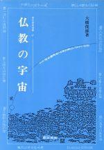 仏教の宇宙(東京美術選書47)(単行本)