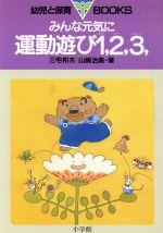 みんな元気に運動遊び1(ワン),2(ツー),3(スリー),(幼児と保育BOOKS11)(単行本)