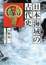日本海域の古代史(単行本)