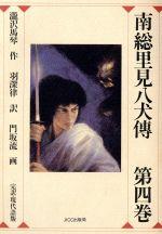 完訳・現代語版 南総里見八犬伝(第4巻)(単行本)