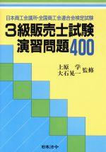 3級販売士試験演習問題400(単行本)