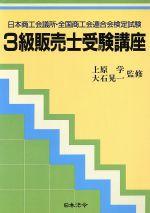 3級販売士受験講座(単行本)