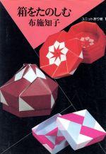 箱をたのしむ(ユニット折り紙1)(単行本)