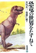 恐竜の世界をたずねて(単行本)