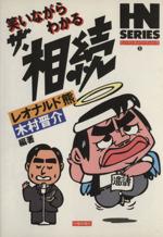 笑いながらわかる ザ・相続(ヒューマン・ネットワーク・シリーズ5)(単行本)
