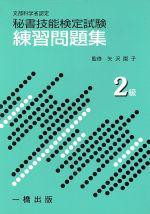 秘書技能検定試験練習問題集(2級)(単行本)