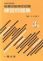 秘書技能検定試験練習問題集(3級)(単行本)