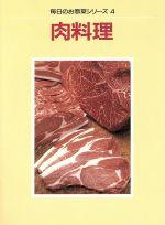 肉料理(毎日のお惣菜シリーズ4)(単行本)