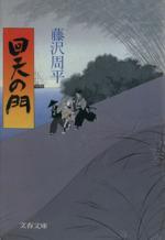 回天の門(文春文庫)(文庫)