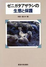 ゼニガタアザラシの生態と保護(単行本)