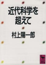 近代科学を超えて(講談社学術文庫)(文庫)