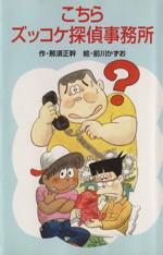 こちらズッコケ探偵事務所(ズッコケ文庫Z-8)(児童書)