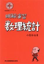 明解演習 数理統計(明解演習シリーズ3)(単行本)