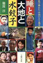 唾と大地と水餃子 肌で触れた中国の人と風景(単行本)