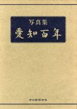 写真集 愛知百年(単行本)