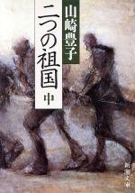 二つの祖国(新潮文庫)(中)(文庫)