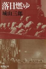 落日燃ゆ(新潮文庫)(文庫)