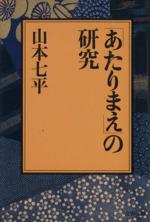「あたりまえ」の研究(文春文庫)(文庫)