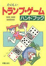 たのしいトランプ・ゲームハンドブック(単行本)