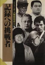 記録への挑戦者(ビジュアル版・人間昭和史9)(9)(単行本)