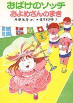 おばけのソッチ およめさんのまき 角野栄子の小さなおばけシリーズ(ポプラ社の小さな童話084)(児童書)