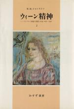 ウィーン精神 ハープスブルク帝国の思想と社会 1848‐1938(2)(単行本)
