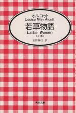 若草物語(角川文庫)(上)(文庫)