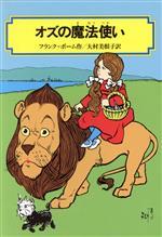 オズの魔法使い(偕成社文庫3143)(児童書)