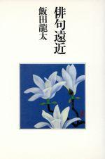 俳句遠近 飯田龍太対談集(単行本)