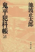 鬼平犯科帳(16)文春文庫