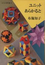 ユニットあらかると(ユニット折り紙2)(単行本)