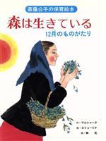 森は生きている 12月(つき)のものがたり(斎藤公子の保育絵本)(単行本)