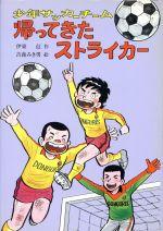 帰ってきたストライカー 少年サッカーチーム(こども文学館72)(児童書)