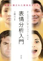 表情分析入門 表情に隠された意味をさぐる(単行本)