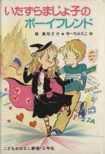 いたずらまじょ子のボーイフレンド(学年別こどもおはなし劇場14)(児童書)