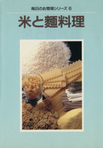 米と麺料理(毎日のお惣菜シリーズ6)(単行本)